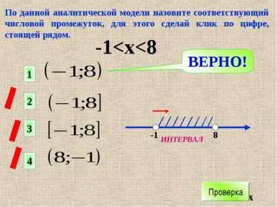 По данной аналитической модели назовите соответствующий числовой промежуток, ...