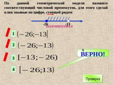 По данной геометрической модели назовите соответствующий числовой промежуток,...