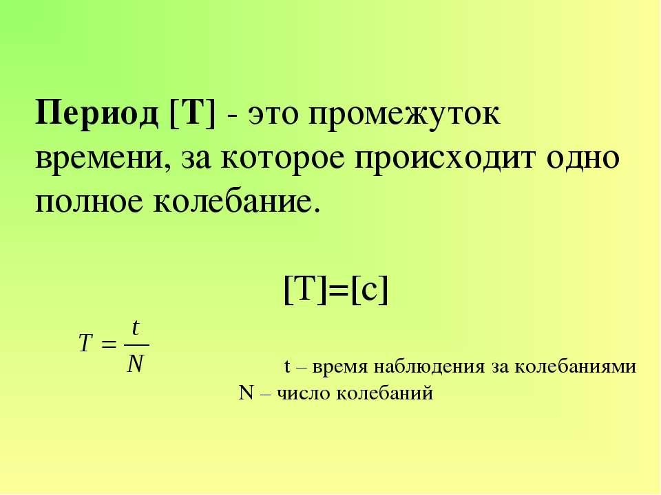 Период [T] - это промежуток времени, за которое происходит одно полное колеба...