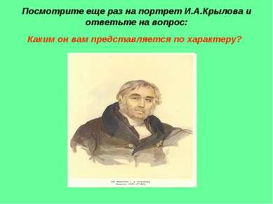 Посмотрите еще раз на портрет И.А.Крылова и ответьте на вопрос: Каким он вам ...