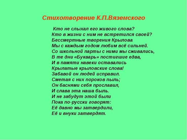 Стихотворение К.П.Вяземского Кто не слыхал его живого слова? Кто в жизни с ни...