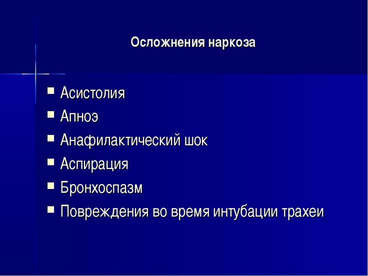 Осложнения наркоза Асистолия Апноэ Анафилактический шок Аспирация Бронхоспазм...