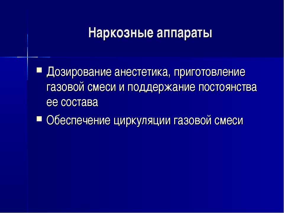 Наркозные аппараты Дозирование анестетика, приготовление газовой смеси и подд...