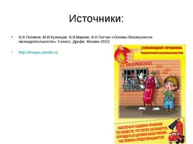 Источники: В.В.Поляков, М.И.Кузнецов, В.В.Марков, В.Н.Латчук «Основы безопасн...
