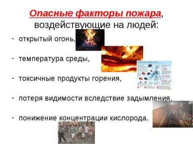 Опасные факторы пожара, воздействующие на людей: открытый огонь, температура ...