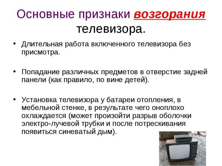 Основные признаки возгорания телевизора. Длительная работа включенного телеви...