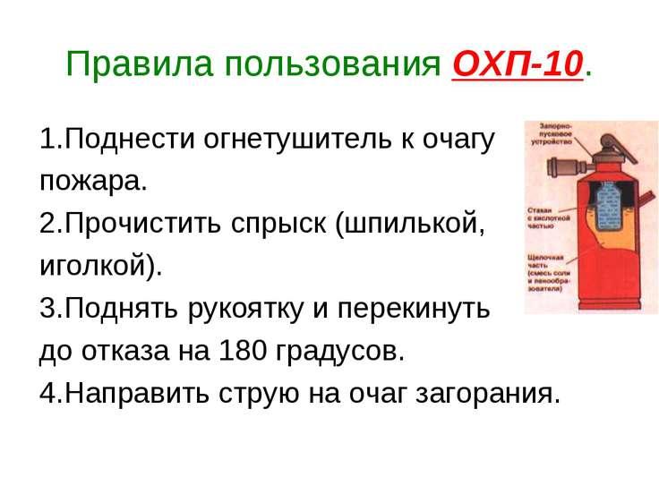 Правила пользования ОХП-10. 1.Поднести огнетушитель к очагу пожара. 2.Прочист...