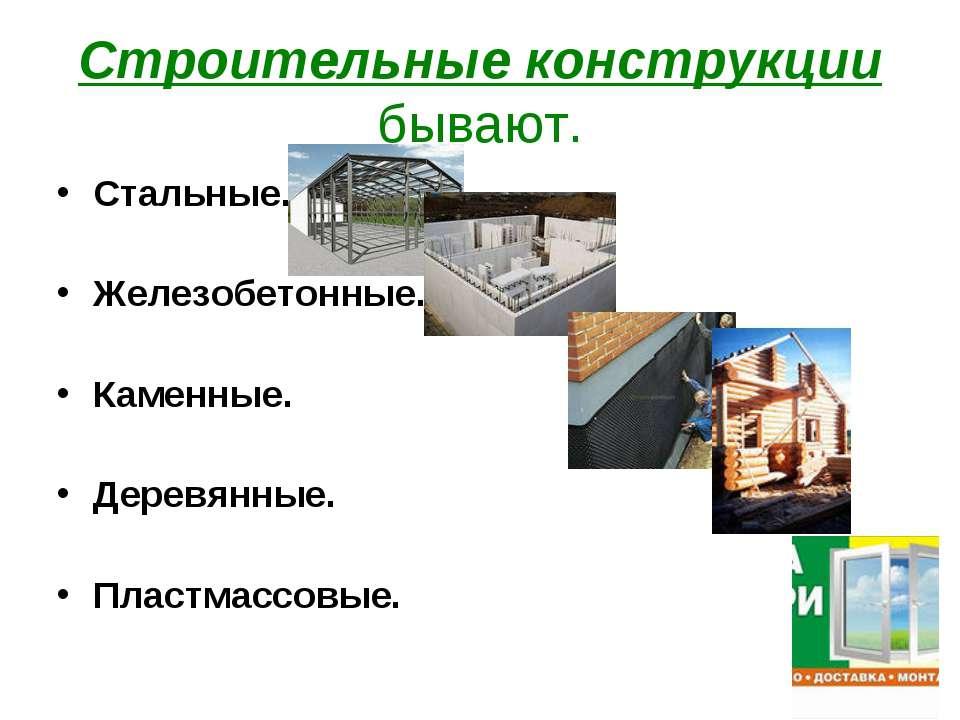 Строительные конструкции бывают. Стальные. Железобетонные. Каменные. Деревянн...