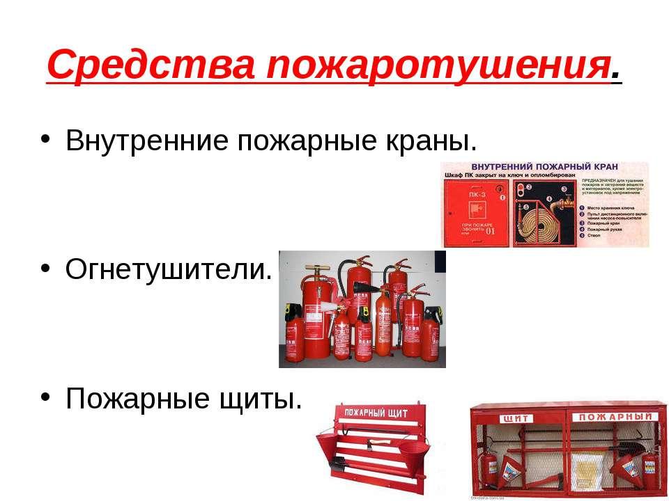 Средства пожаротушения. Внутренние пожарные краны. Огнетушители. Пожарные щиты.