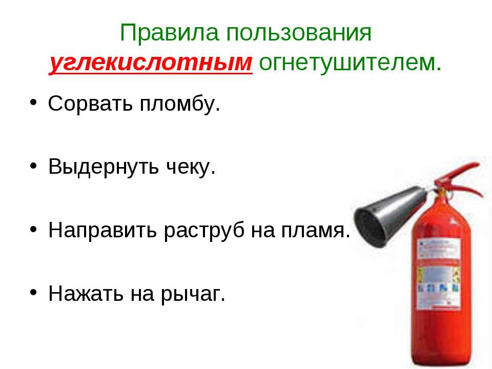 Правила пользования углекислотным огнетушителем. Сорвать пломбу. Выдернуть че...
