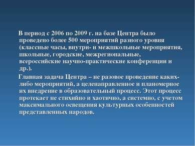 В период с 2006 по 2009 г. на базе Центра было проведено более 500 мероприяти...