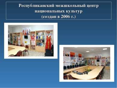 Республиканский межшкольный центр национальных культур (создан в 2006 г.)
