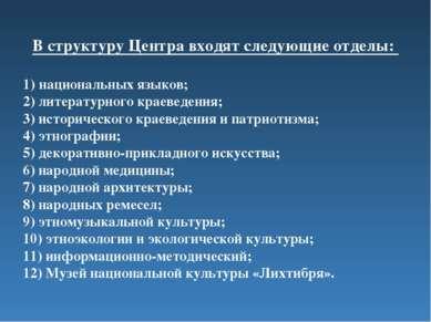 В структуру Центра входят следующие отделы: национальных языков; 2) литератур...