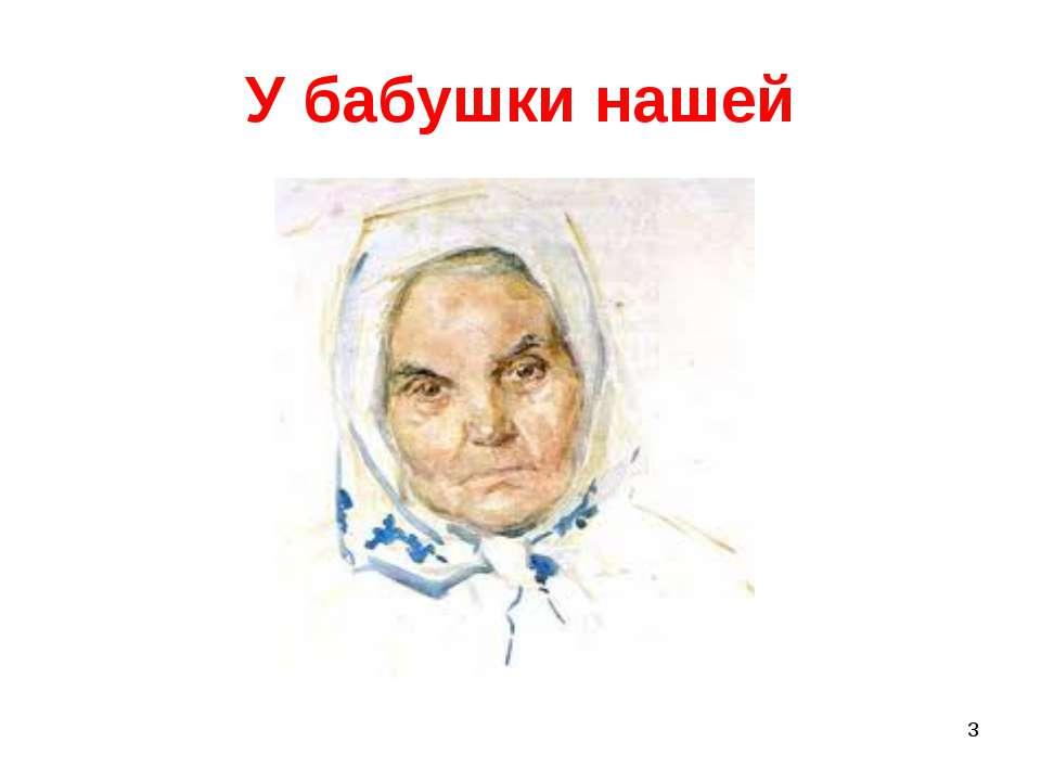 У бабушки нашей *