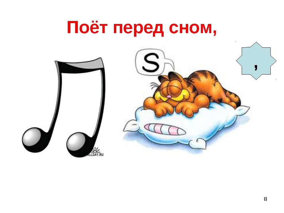 Поёт перед сном, , *
