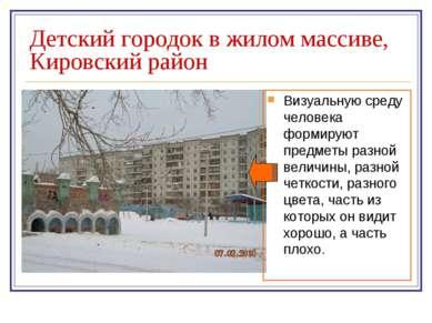 Детский городок в жилом массиве, Кировский район Визуальную среду человека фо...