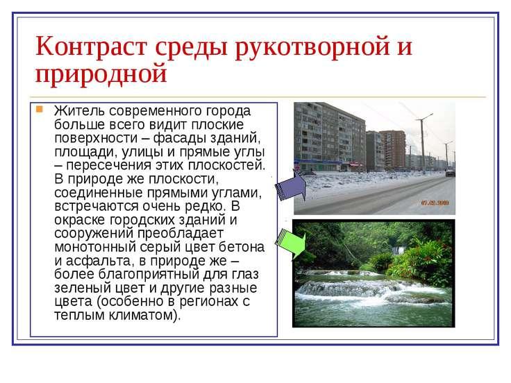 Контраст среды рукотворной и природной Житель современного города больше всег...