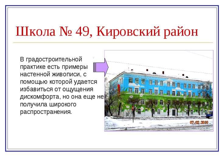 Школа № 49, Кировский район В градостроительной практике есть примеры настенн...