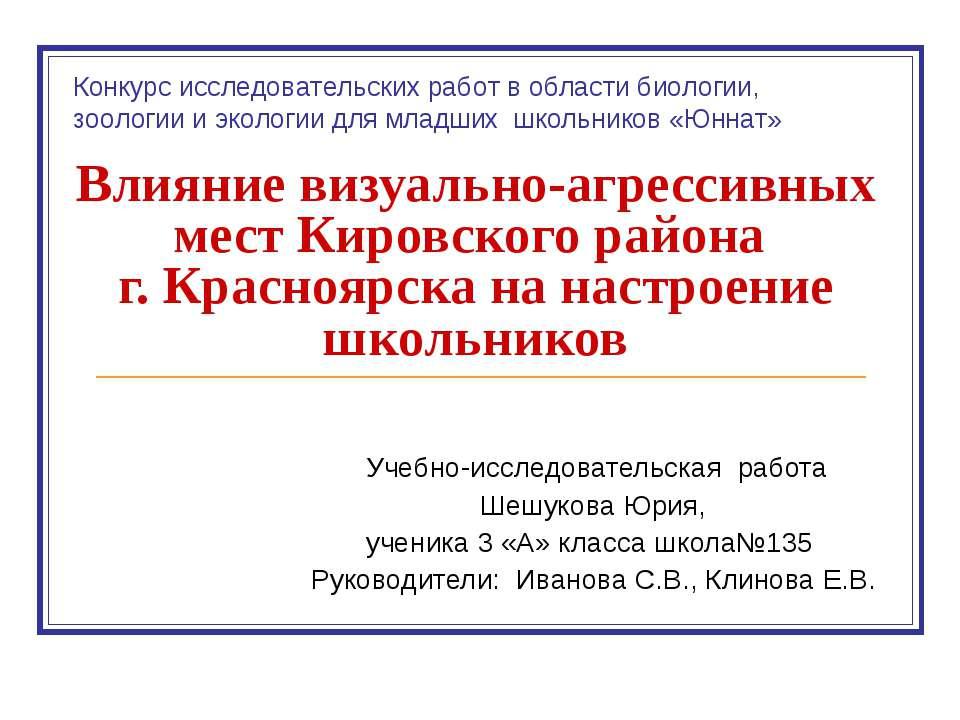 Влияние визуально-агрессивных мест Кировского района г. Красноярска на настро...