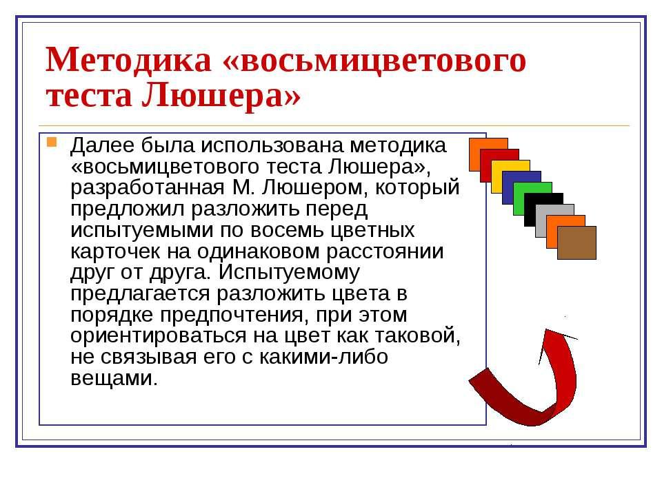 Методика «восьмицветового теста Люшера» Далее была использована методика «вос...