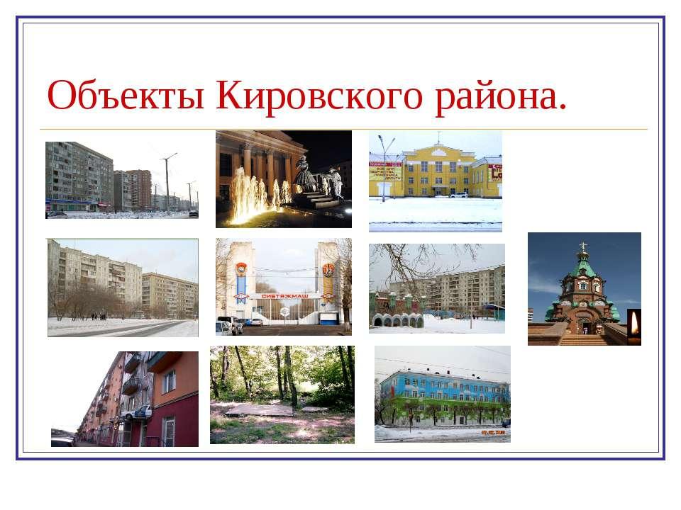 Объекты Кировского района.