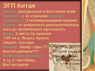 ЭГП Китая Регион: Центральная и Восточная Азия Граничит: с 14 странами какими...
