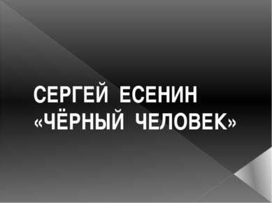 СЕРГЕЙ ЕСЕНИН «ЧЁРНЫЙ ЧЕЛОВЕК»