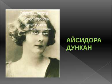 АЙСИДОРА ДУНКАН