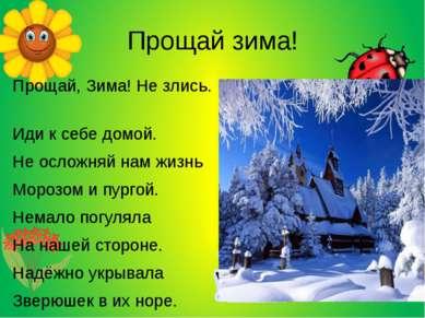 Прощай зима! Прощай, Зима! Не злись. Иди к себе домой. Не осложняй нам жизнь ...