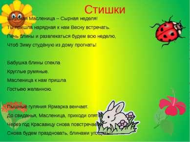 Стишки Широкая Масленица – Сырная неделя! Ты пришла нарядная к нам Весну встр...