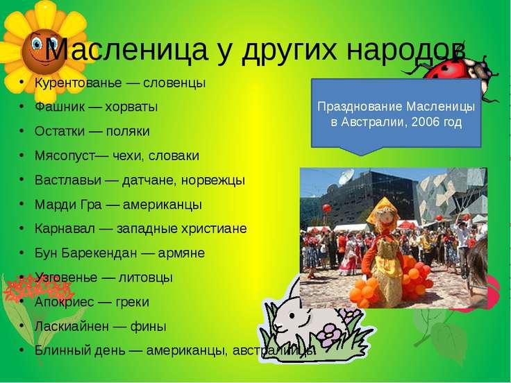 Масленица у других народов Курентованье — словенцы Фашник — хорваты Остатки —...