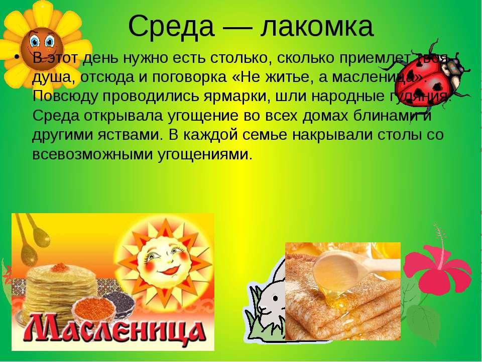 Среда — лакомка В этот день нужно есть столько, сколько приемлет твоя душа, о...