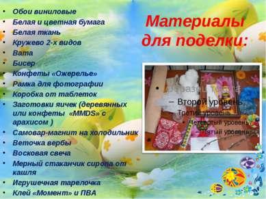 Материалы для поделки: Обои виниловые Белая и цветная бумага Белая ткань Круж...