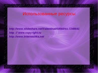 Использованные ресурсы http://www.slideshare.net/Valentina050560/ss-7248641 h...