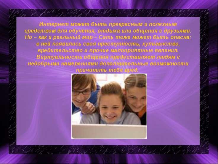 Интернет может быть прекрасным и полезным средством для обучения, отдыха или ...