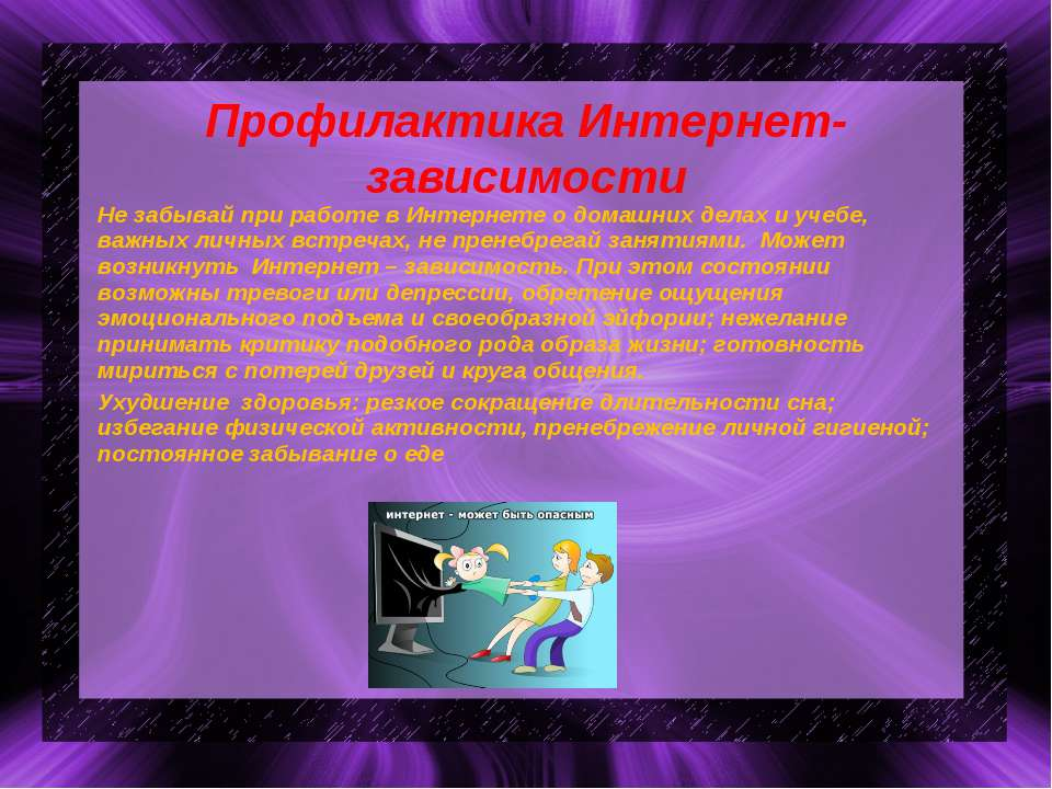 Профилактика Интернет- зависимости Не забывай при работе в Интернете о домашн...