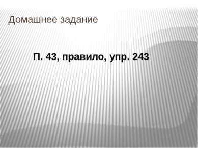 Домашнее задание П. 43, правило, упр. 243