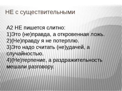 НЕ с существительными А2 НЕ пишется слитно: 1)Это (не)правда, а откровенная л...