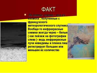 ФАКТ На снимке справа – вид из космоса , полученные с французского метеоролог...