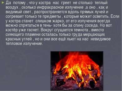 Да потому , что у костра нас греет не столько теплый воздух , сколько инфракр...
