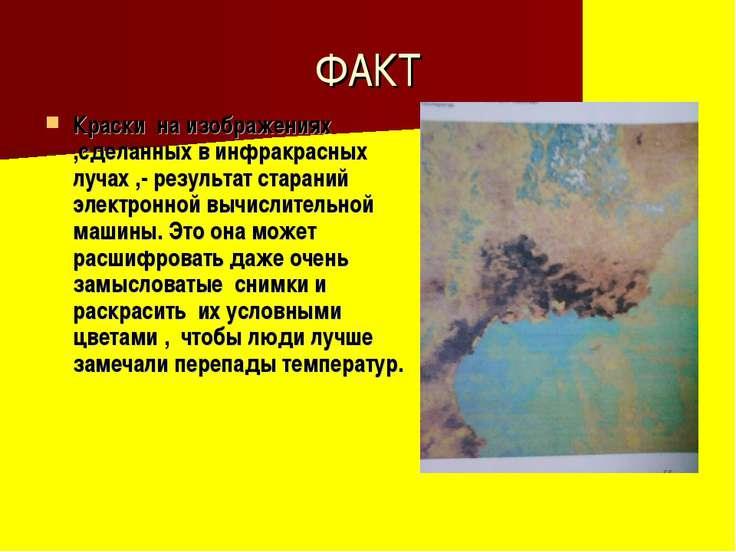 ФАКТ Краски на изображениях ,сделанных в инфракрасных лучах ,- результат стар...