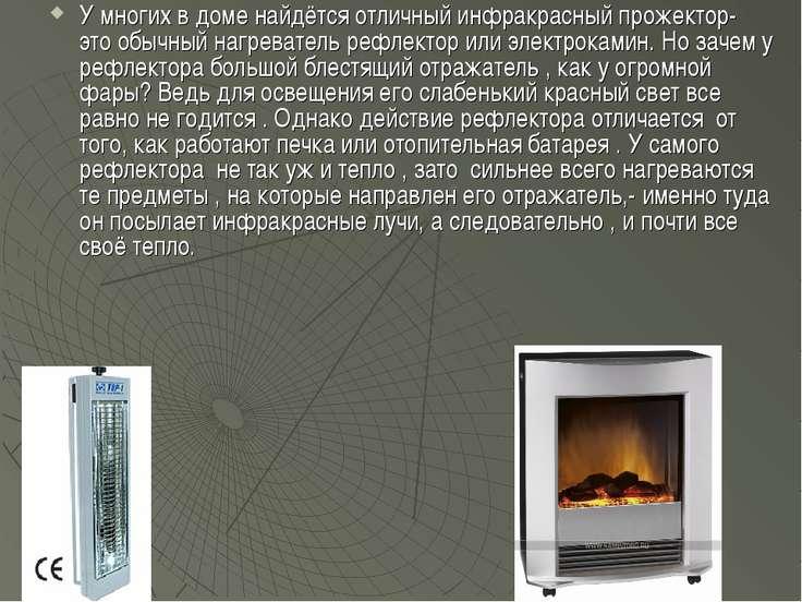 У многих в доме найдётся отличный инфракрасный прожектор- это обычный нагрева...