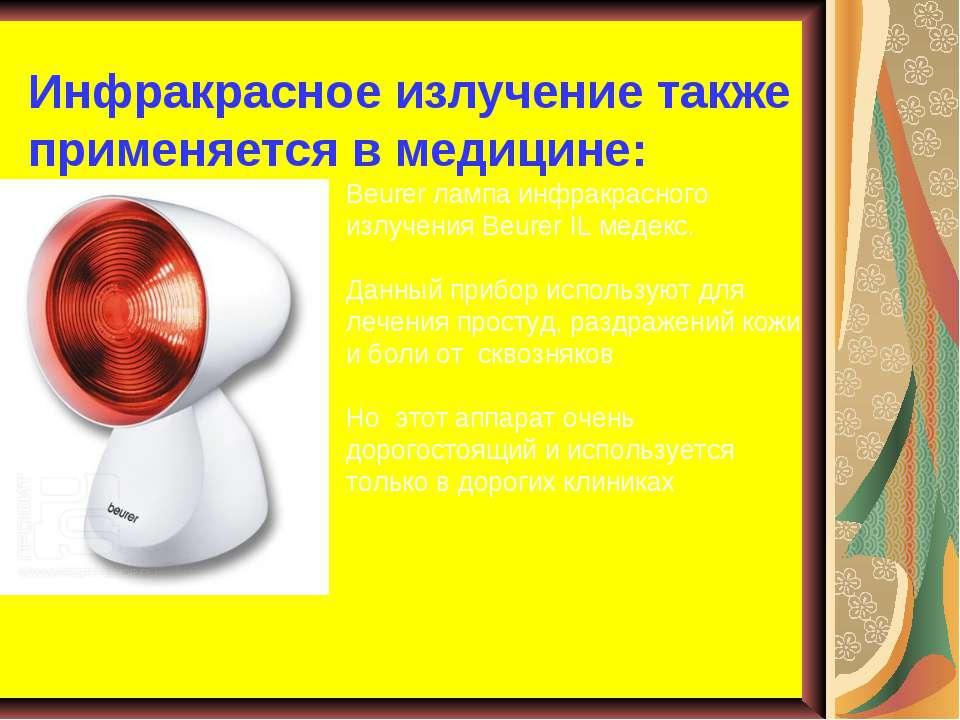 Инфракрасное излучение также применяется в медицине: Beurer лампа инфракрасно...