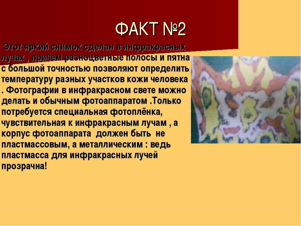ФАКТ №2 Этот яркий снимок сделан в инфракрасных лучах , причем разноцветные п...