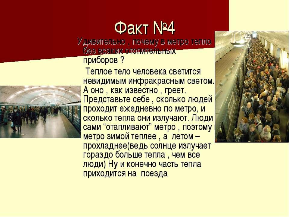 Факт №4 Удивительно , почему в метро тепло без всяких отопительных приборов ?...