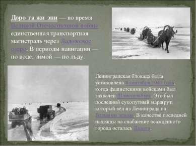 Доро га жи зни— во время Великой Отечественной войны единственная транспортн...