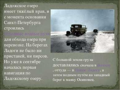 Ладожское озеро имеет тяжёлый нрав, и с момента основания Санкт-Петербурга ст...