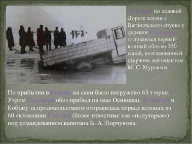 20 ноября по ледовой Дороге жизни с Вагановского спуска у деревни Коккорево о...