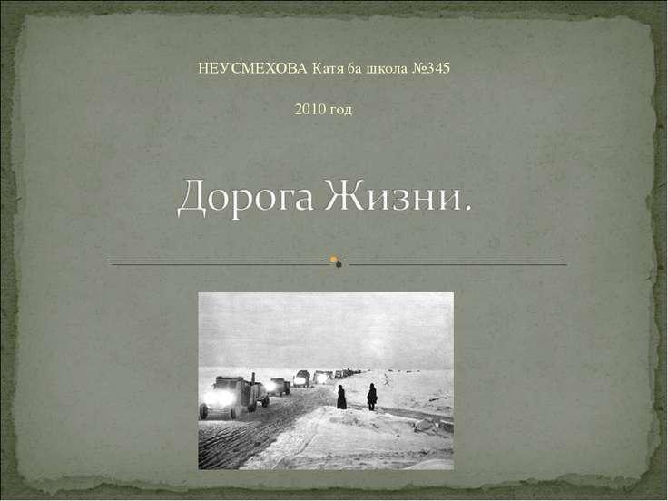 НЕУСМЕХОВА Катя 6а школа №345 2010 год