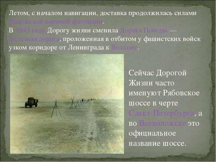 Летом, с началом навигации, доставка продолжилась силами Ладожской военной фл...